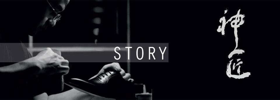 kamioka_story01