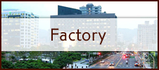 factory 工場紹介