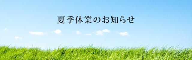 kaki_kyushin